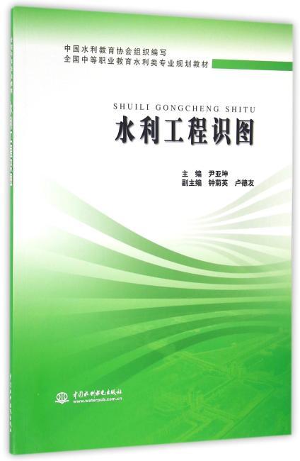水利工程识图 (全国中等职业教育水利类专业规划教材)