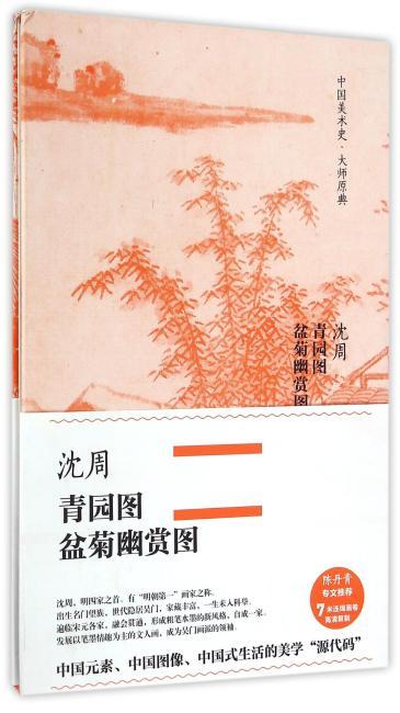 中国美术史·大师原典:沈周·青园图、盆菊幽赏图