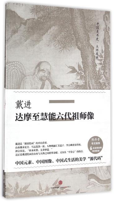 中国美术史·大师原典:戴进·达摩至慧能六代祖师像