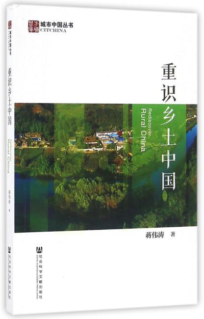 重识乡土中国
