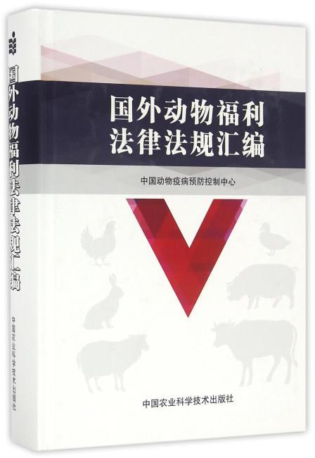 国外动物福利法律法规汇编
