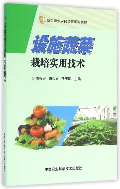 设施蔬菜栽培实用技术