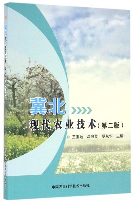 冀北现代农业技术(第二版)