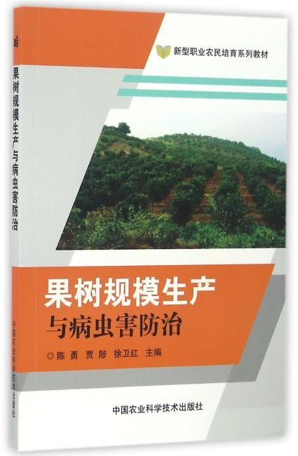 果树规模生产与病虫害防治