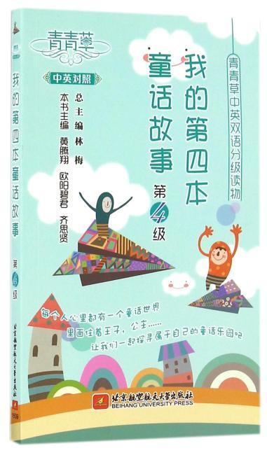 青青草中英双语分级读物(第4级)——我的第四本童话故事