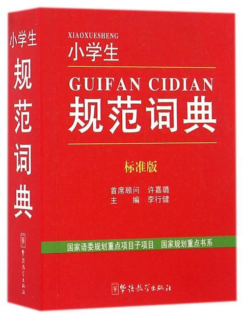 小学生规范词典(标准版)