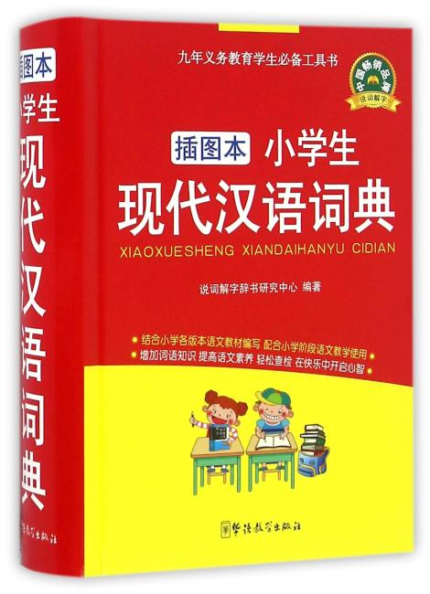 小学生现代汉语词典
