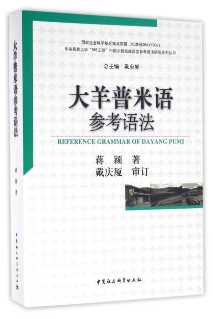大羊普米语参考语法