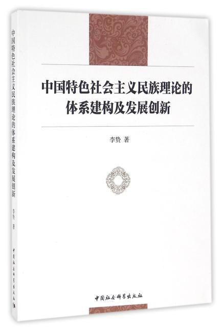 中国特色社会主义民族理论的体系建构及发展创新