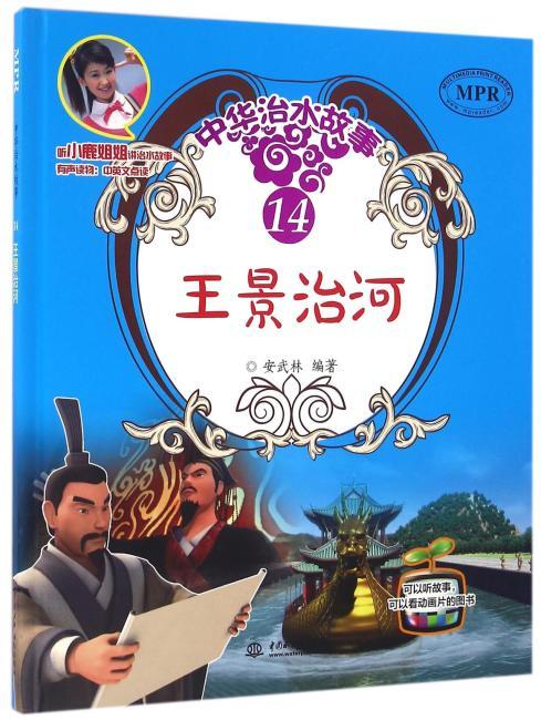 王景治河(中华治水故事)