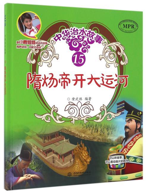 隋炀帝开大运河(中华治水故事)