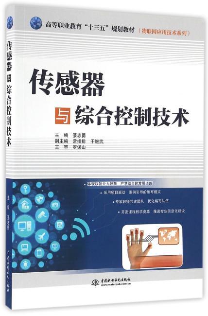 """传感器与综合控制技术(高等职业教育""""十三五""""规划教材(物联网应用技术系列))"""