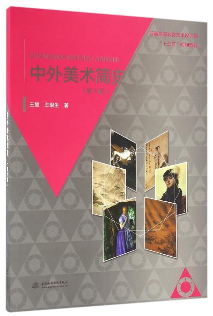 """中外美术简史(新1版)(普通高等教育艺术设计类""""十三五""""规划教材)"""