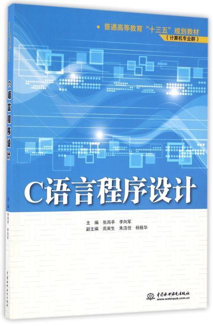 "C语言程序设计(普通高等教育""十三五""规划教材——计算机专业群)"