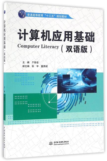 """计算机应用基础(双语版)(普通高等教育""""十三五""""规划教材)"""
