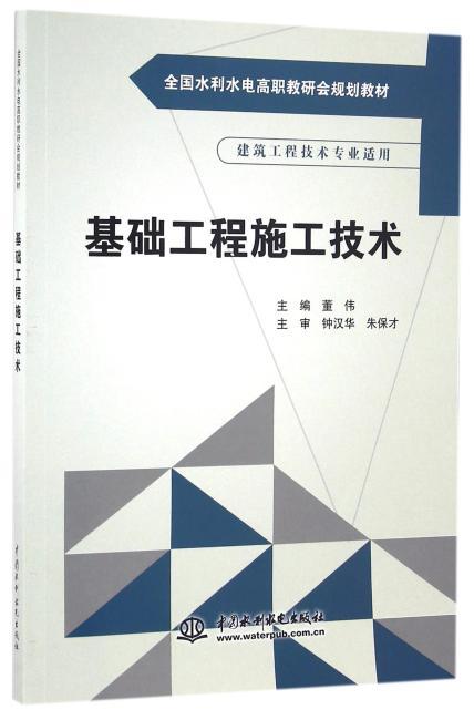 基础工程施工技术(全国水利水电高职教研会规划教材)