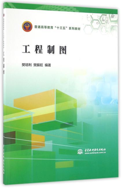 """工程制图(普通高等教育""""十三五""""系列教材)"""
