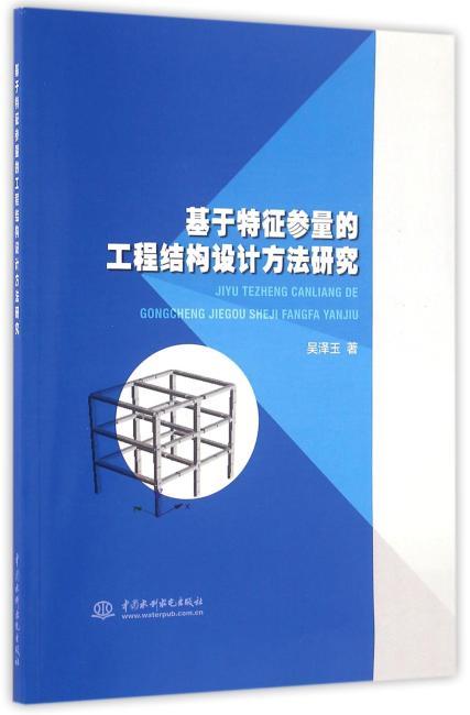 基于特征参量的工程结构设计方法研究