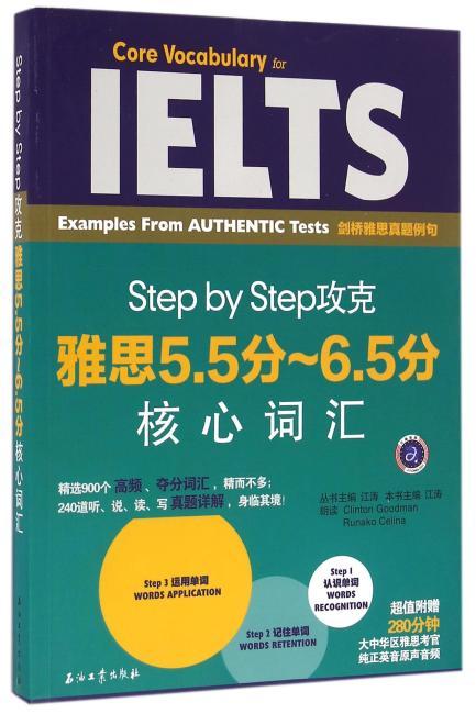 Step by Step攻克雅思5.5分~6.5分核心词汇(独创Step by Step系统分步记词法,雅思真题例句详解攻克核心词汇)