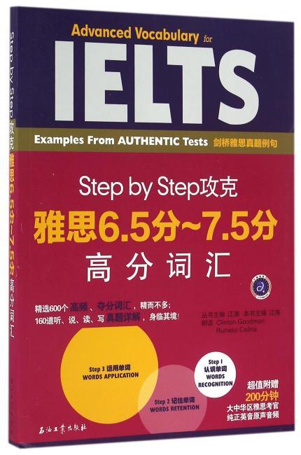 Step by Step攻克雅思6.5分~7.5分高分词汇(独创Step by Step系统分步记词法,雅思真题例句详解攻克高分词汇)