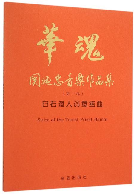 华魂·关迺忠音乐作品集(第一卷)·白石道人词意组曲