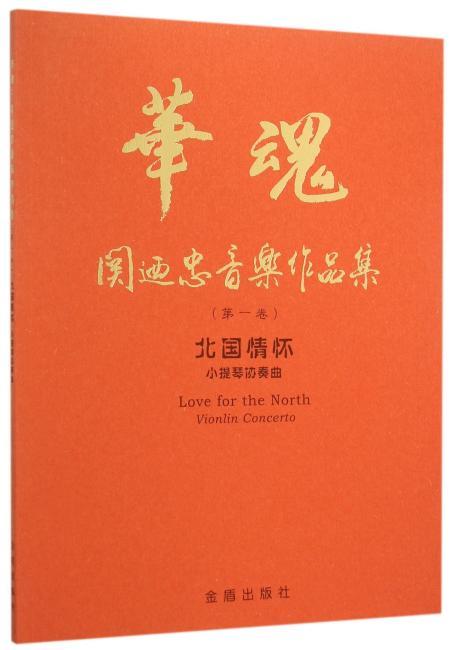 华魂·关迺忠音乐作品集(第一卷)·北国情怀小提琴协奏曲