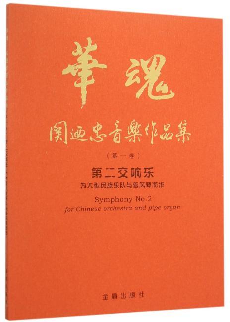 华魂·关迺忠音乐作品集(第一卷)·第二交响乐