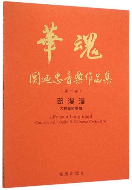 华魂·关迺忠音乐作品集(第一卷)·路漫漫大提琴协奏曲