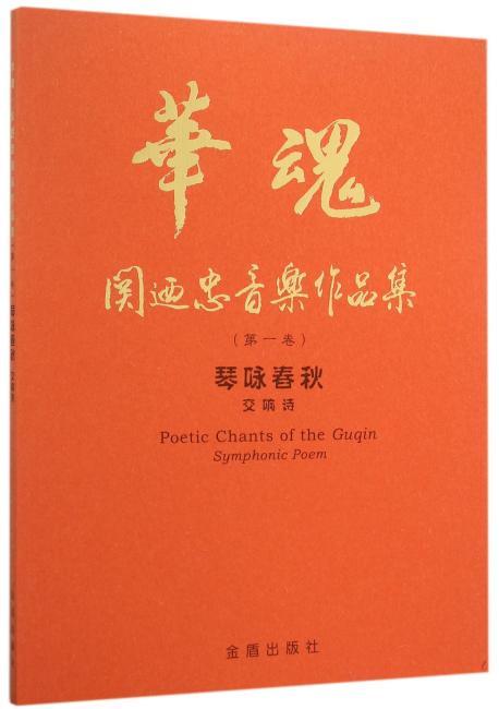 华魂·关迺忠音乐作品集(第一卷)·琴咏春秋交响诗
