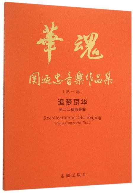 华魂·关迺忠音乐作品集(第一卷)·追梦京华第二二胡协奏曲