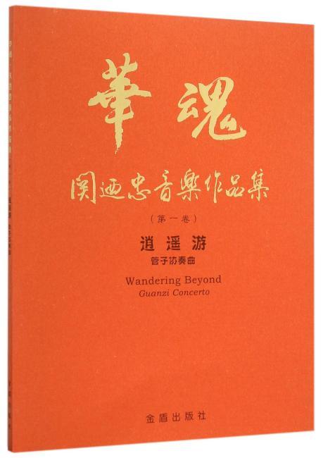 华魂·关迺忠音乐作品集(第一卷)·逍遥游管子协奏曲