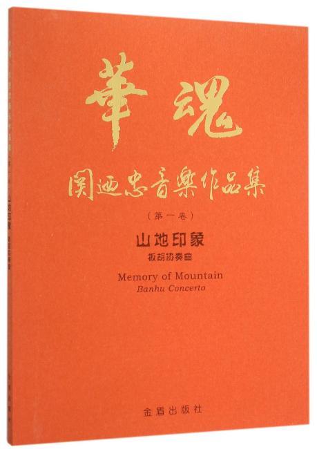 华魂·关迺忠音乐作品集(第一卷)·山地印象板胡协奏曲