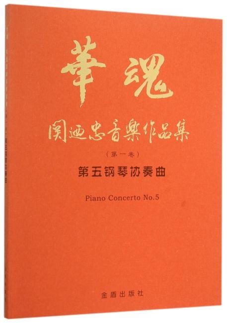 华魂·关迺忠音乐作品集(第一卷)·第五钢琴协奏曲