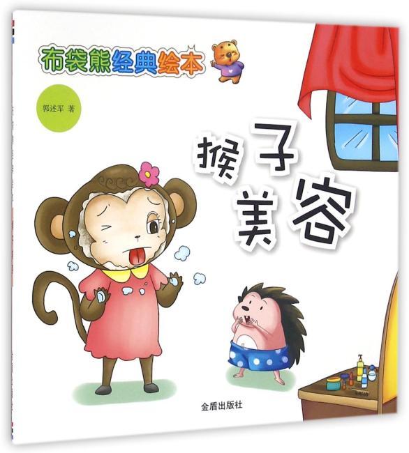 布袋熊经典绘本·猴子美容