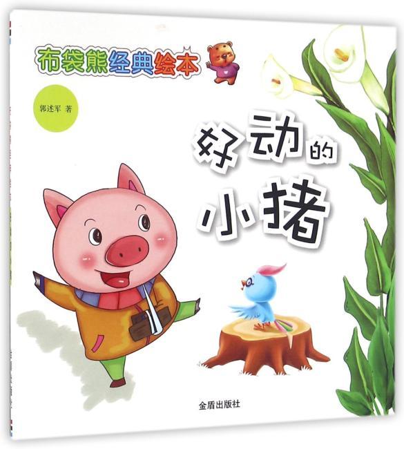布袋熊经典绘本·好动的小猪