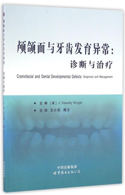 颅颌面与牙齿发育异常:诊断与治疗