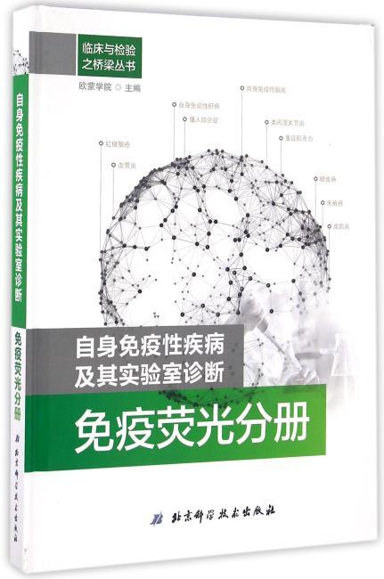 自身免疫性疾病及其实验室诊断—免疫荧光分册