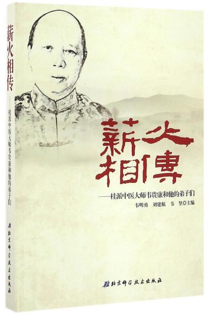 薪火相传——桂派中医大师韦贵康和他的弟子们
