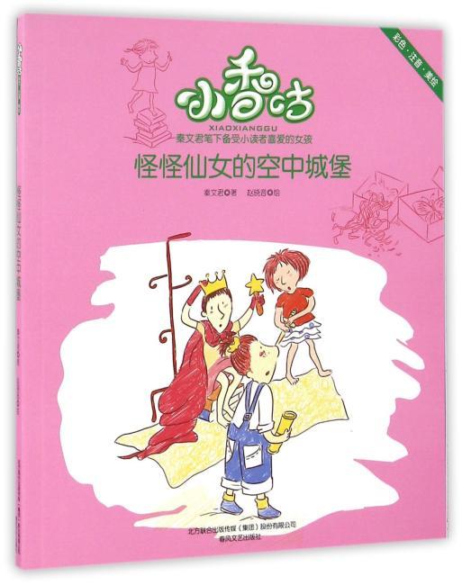 小香咕-怪怪仙女的空中城堡(彩色·注音·美绘)