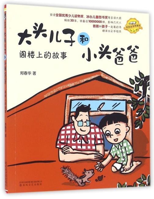 大头儿子和小头爸爸-阁楼上的故事(注音·全彩·美绘)