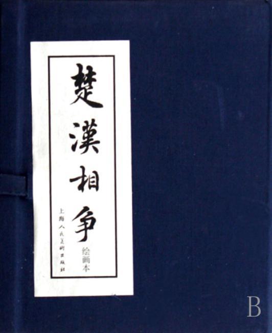 楚汉相争(1-6)函装蓝皮书