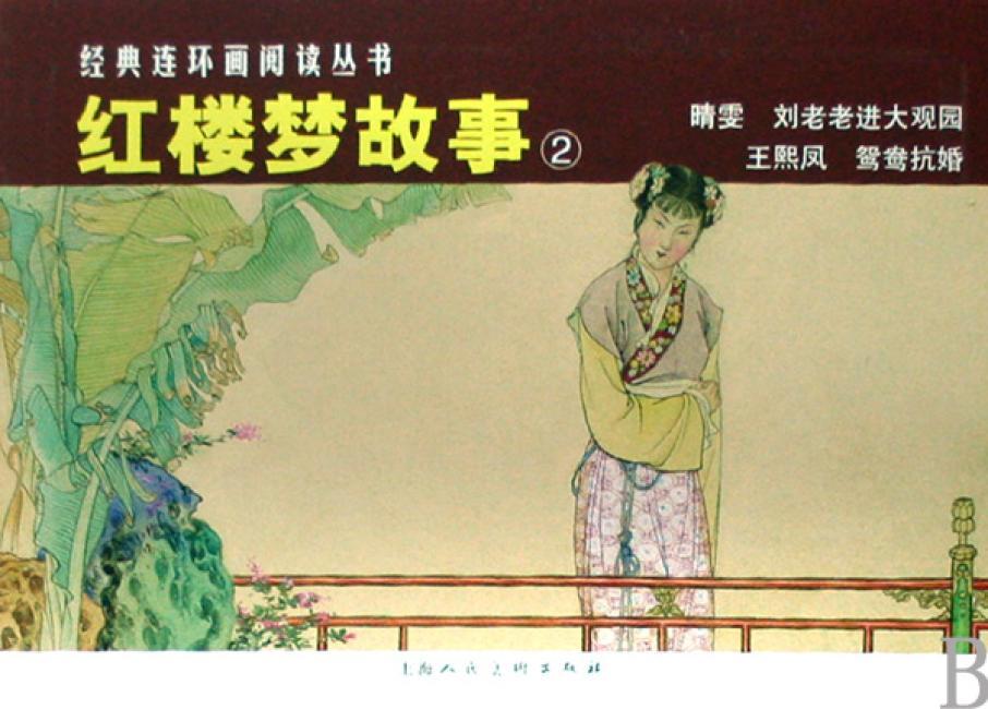 红楼梦故事②---经典连环画阅读丛书