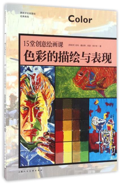 15堂创意绘画课—色彩的描绘与表现