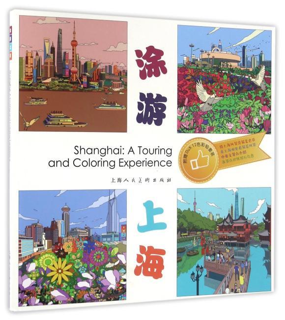 涂游上海---汉英对照