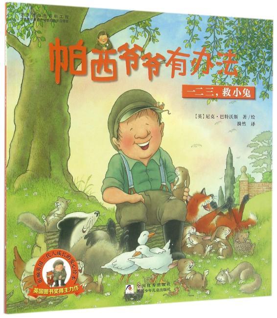 帕西爷爷有办法:一二三,救小兔