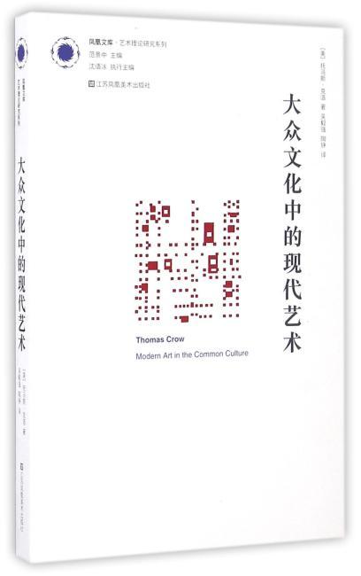 凤凰文库艺术理论研究系列-大众文化中的现代艺术