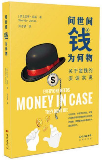 问世间钱为何物——关于金钱的实话实说(实话实说,你会为了钱做什么?)
