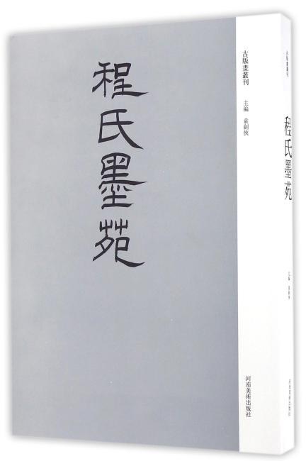 古版画丛刊·《程氏墨苑》