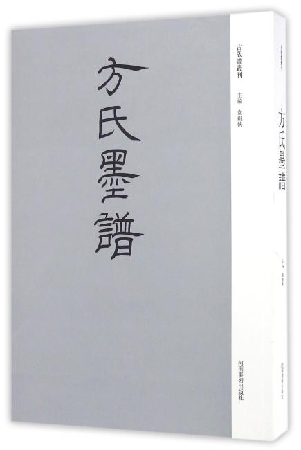 古版画丛刊·《方氏墨谱》
