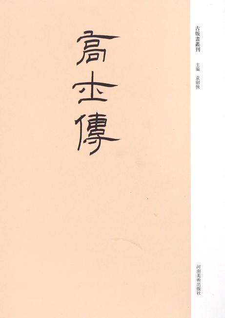 古版画丛刊·《高士传》